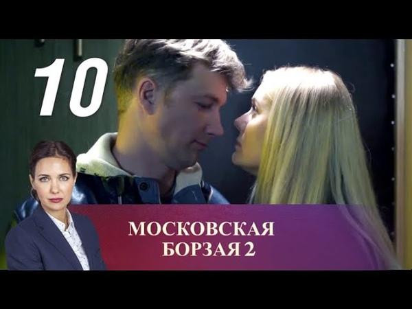 Московская борзая 2 сезон 10 серия (2018) Детектив @ Русские сериалы