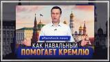 Как Навальный помогает Кремлю (aftershock.news)