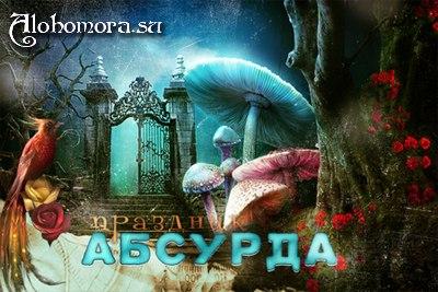 Новая мини-игра на ФРИ «Алохомора» - «Праздник абсурда»