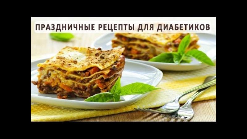 Праздничные блюда для диабетиков рецепты