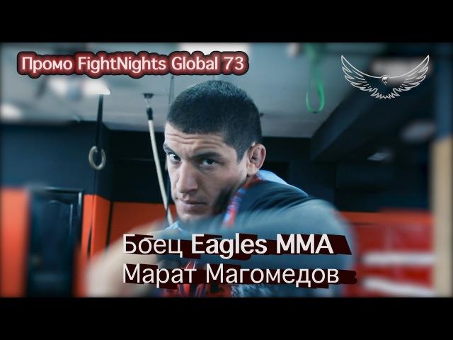 Марат Магомедов: «У него есть пробелы в борьбе и в боксе, будем брать это в расчёт...