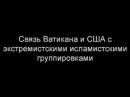 СВЯЗЬ США С ТЕРРОРИСТИЧЕСКИМИ ГРУППИРОВКАМИ И ИНТЕРЕСЫ ВАТИКАНА Ольга Четверикова