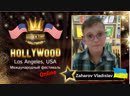 GTHO 2117 0120 Захаров Владислав Zaharov Vladislav Golden Time Online Hollywood 2019