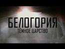 РАЙОН 4-32 - БЕЛОГОРИЯ - ТЕМНОЕ ЦАРСТВО. ЧАСТЬ 1.
