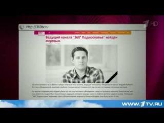 В Москве  задержан подозреваемый в убийстве журналиста телеканала 360 Подмосковье