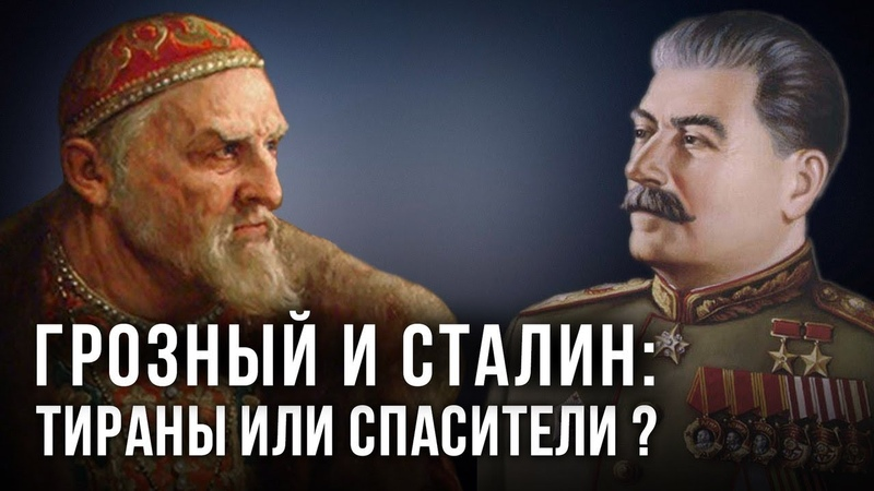Грозный и Сталин тираны или спасители Вячеслав Манягин