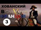 Хованский в Civilization V - Франция #3