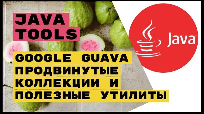 Java Tools Google Guava - крутые коллекции для всех