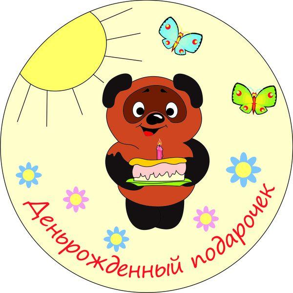 Картинка с днем рождения винипух, скрапбукинг валентинки