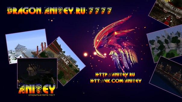 AniTey