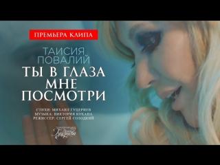 Премьера. Таисия Повалий - Ты в глаза мне посмотри
