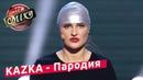 KAZKA - Тимошенко ПЛАКАЛА - VIP Тернополь