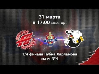 Омские Ястребы - Белые Медведи. Матч №4 1/4 финала плей-офф МХЛ