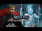 Стрим Silent Hill: Shattered Memories 25.07.2014 - Василий Русяев и Антон Филинов