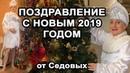 Новогоднее 2019 Поздравление