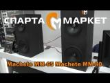Новинка от Alphard динамики Machete MM-65 и Machete MM-80