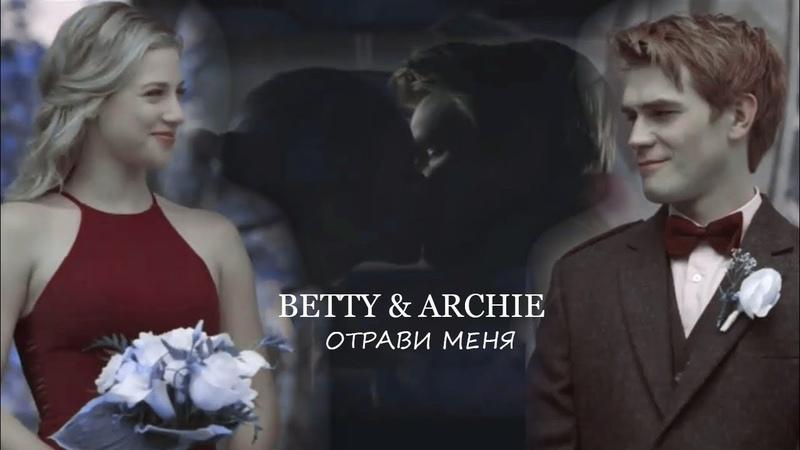 Betty and Archie || Бетти и Арчи - Отрави меня
