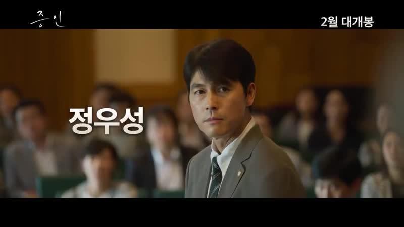 Свидетельница Witness (2019, Южная Корея)
