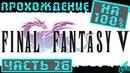 Final Fantasy V - Прохождение. Часть 26 Черный чокобо. Детство Бартса в городе Ликс. Песнь барда