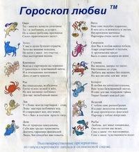 Для завтра 1001 овна гороскоп на гороскоп
