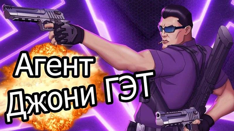 Agents Of Mayham   Агент Джонни ГЭТ