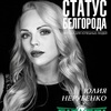 "Журнал ""Статус Белгорода"""