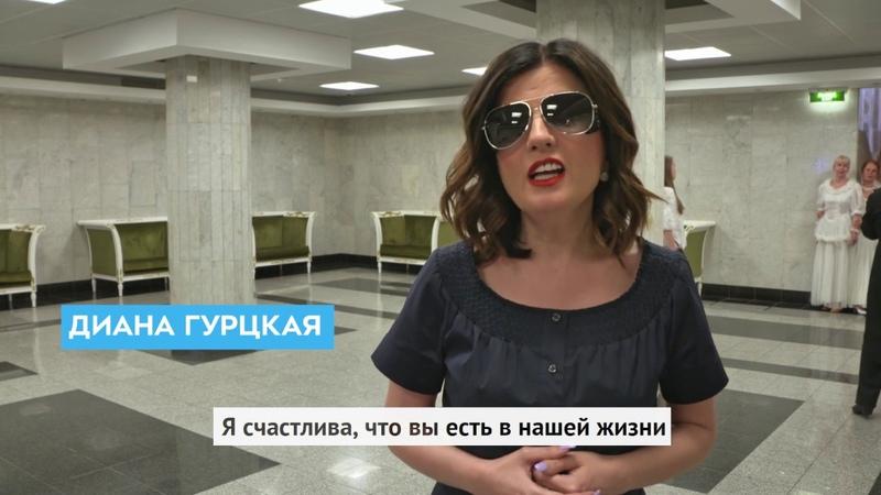 Поздравление с Днем социального работника от Дианы Гурцкой
