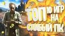 Топ 10 игр для СЛАБЫХ ПК Ссылки на скачивание