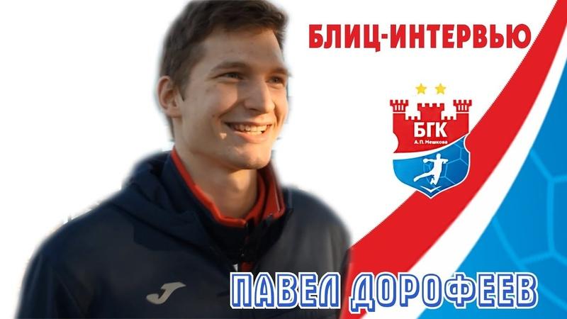Блиц-интервью с Павлом Дорофеевым