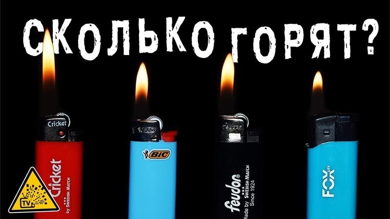 Сколько горят топовые зажигалки - Cricket, Bic, Feudor ?!