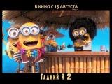 Гадкий я 2 / Despicable Me 2 (2013) Русский ТВ-ролик