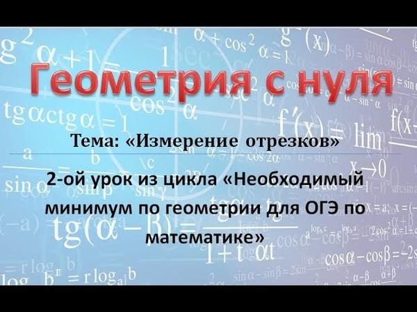 ОГЭ. Математика. Геометрия с нуля. 2-ой урок.