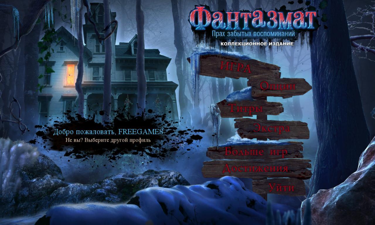 Фантазмат 13. Прах забытых воспоминаний. Коллекционное издание | Phantasmat 13: Remains of Buried Memories CE (Rus)