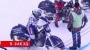 Личный чемпионат России по мотогонкам на льду 1 Финал 23 12 2018 Тольятти