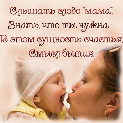 Статусы с поздравлениями мамы
