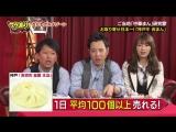 180624 WakeAri! Red Zone #236 (NMB48 Shibuya Nisaga)