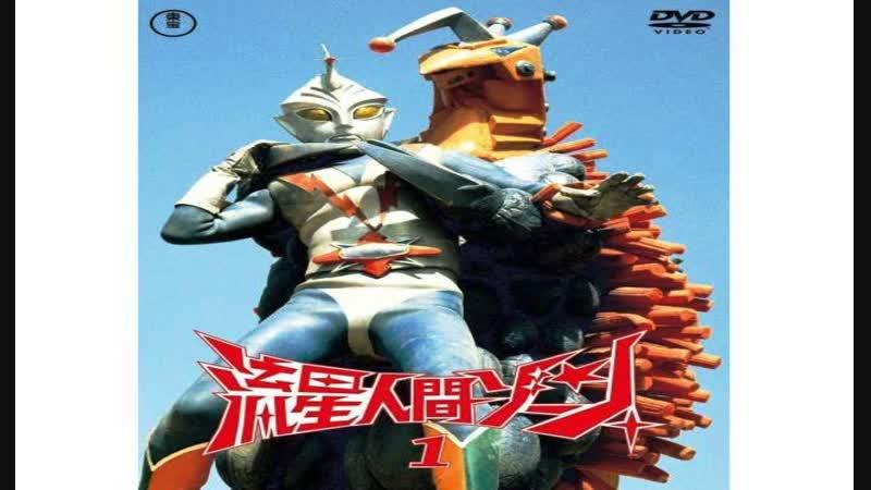 ยอดมนุษย์ดาวตก โซนไฟเตอร์ DVD พากย์ไทย ชุดที่ 01