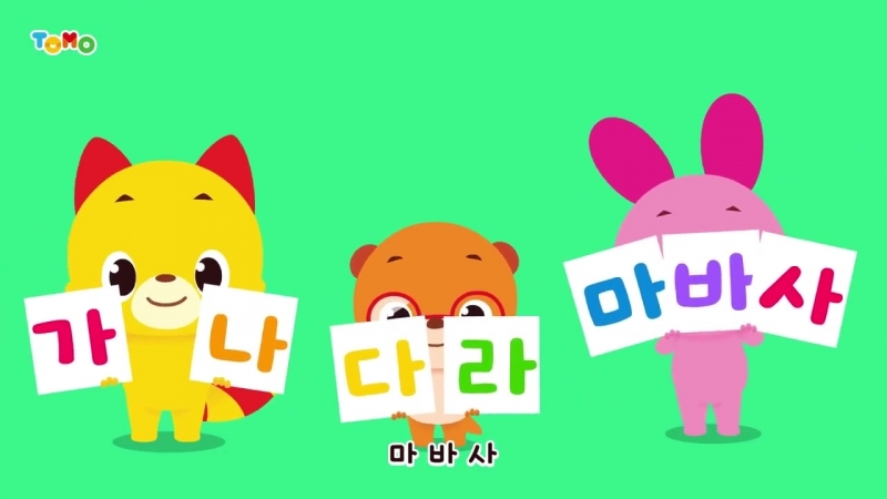 가나다송 - 노래로 배우는 한글 공부! 가나다라 한글송 - 토모키즈 인기동요- Hangeul ga na da ra Song