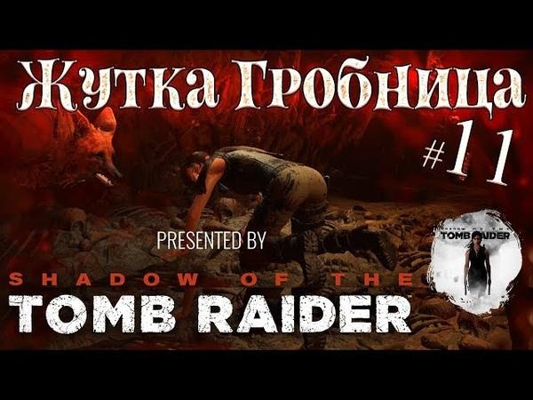 Shadow of the Tomb Raider _ 11 _ Жутка Гробница - Как выбраться