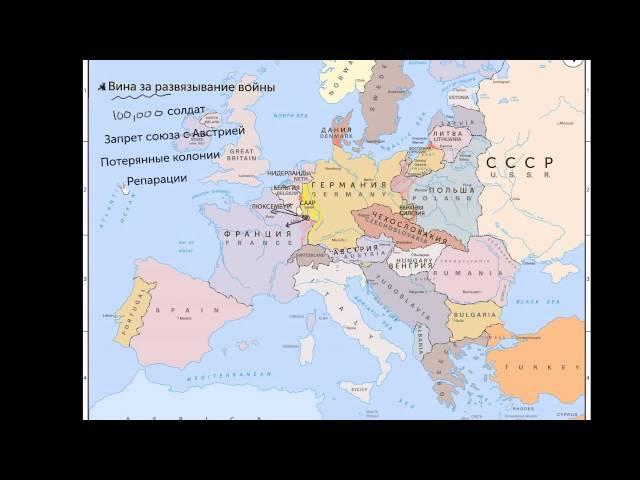 Больше деталей по Версальскому договору и Германии (2014) - Рейнская демилитаризованная зона