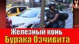 Бурак Озчивит предпочитает мотоциклы #Teammy