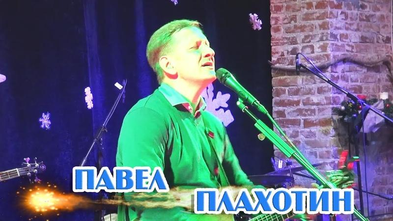 Павел Плахотин песни поклонения - Скиния 2016 г
