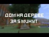 MineCraft - Как сделать дом