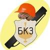Бауманский клуб знатоков (БКЗ)