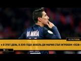 ● В этот день, в 2015 году, Анхель Ди Мария стал игроком «ПСЖ»