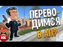 Samp-Rp - Fiasko Rp - Переводимся в АП - Стрим ИгроКота