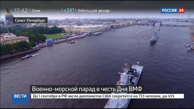 Новости на Россия 24 • Военно-морской парад в честь Дня ВМФ. Часть 1