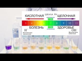 Правильный рН. Какую воду надо пить? Живая Вода питьевая рН 8,9 Санкт-Петербург.