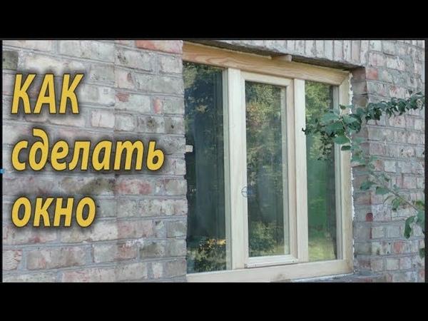 Как сделать окно . Заключительная часть . rfr cltkfnm jryj . pfrk.xbntkmyfz xfcnm . rfr cltkfnm jryj . pfrk.xbntkmyfz xfcnm . rf