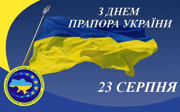 Украина отмечает День Государственного флага - Цензор.НЕТ 9460
